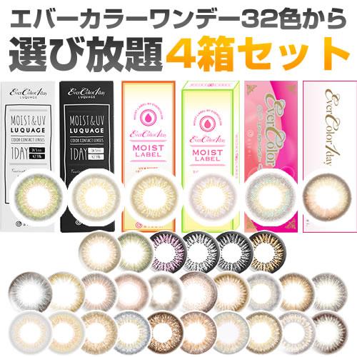 【20%OFF!】エバーカラーワンデー カラコン 10枚入り全26カラー4箱SET