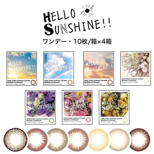 ハローサンシャイン カラコン/Hello Sunshine!!(度あり・度なし/ワンデー/4箱SET×1箱10枚入り/全7色)