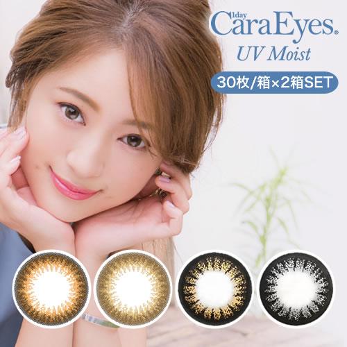 1day CaraEyes UV Moist ColorSeries(ワンデーキャラアイUVモイスト カラーシリーズ)/毎日、瞳をかわいく見せたい。(度あり 度なし/30枚入り×2箱SET)