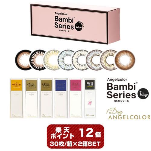 エンジェルカラーワンデー Banbi&Dailies+ 30枚×2箱セット