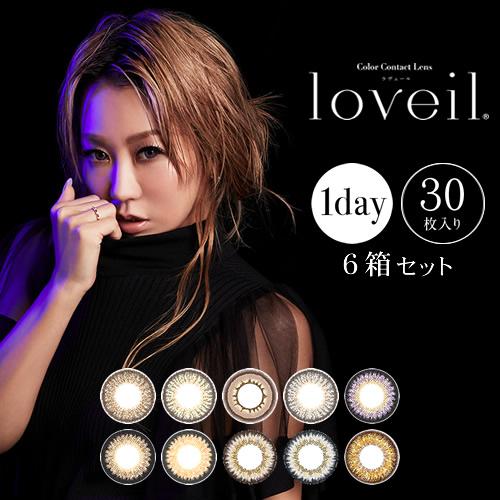 loveil~ラヴェール~倖田來未プロデュース・ワンデーカラコン(30枚入り×6箱SET・全6色)【送料無料】