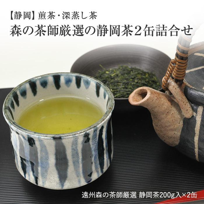煎茶・深蒸し茶【送料込】 静岡 森の茶師厳選 の静岡茶2缶詰合せ