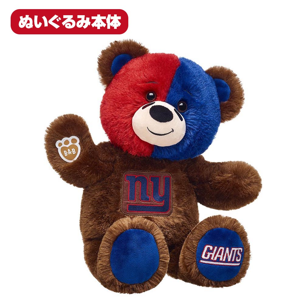 Build-A-Bear ダッフィー NFL ジャイアンツ ぬいぐるみ 本体 ビルドアベア