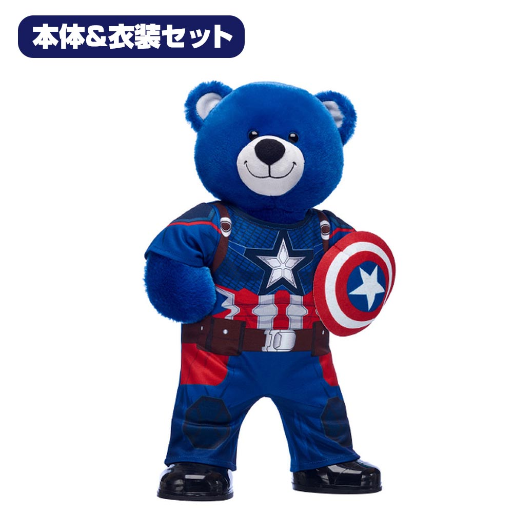Build-A-Bear ダッフィー マーベル Marvel キャプテンアメリカ ぬいぐるみ コスチューム セット ビルドアベア ギフト プレゼント