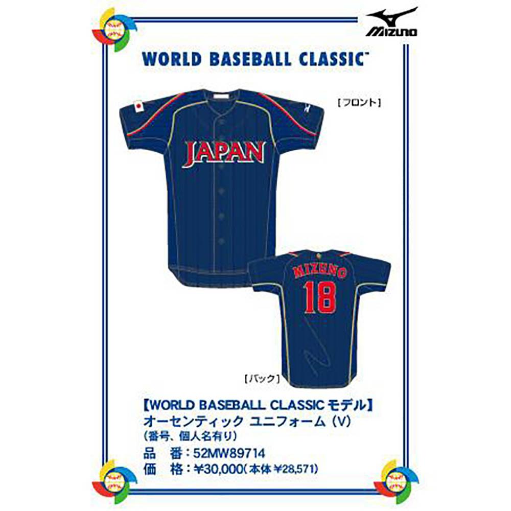 WBC 日本代表 田中将大 WORLD BASEBALL CLASSIC モデル オーセンティック ユニフォーム ミズノ/Mizuno ビジター