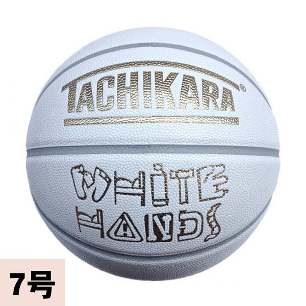 TACHIKARA バスケットボール ホワイト WHITE HANDS BASKETBALL【7号球】【1910価格変更】