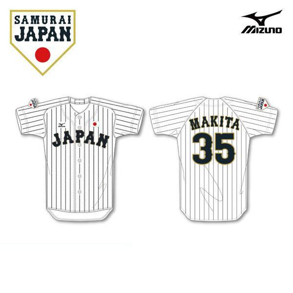 Mizuno Samurai Japan Makita Kazuhisa Jersey Albirex.s Jersey player name entered (home)