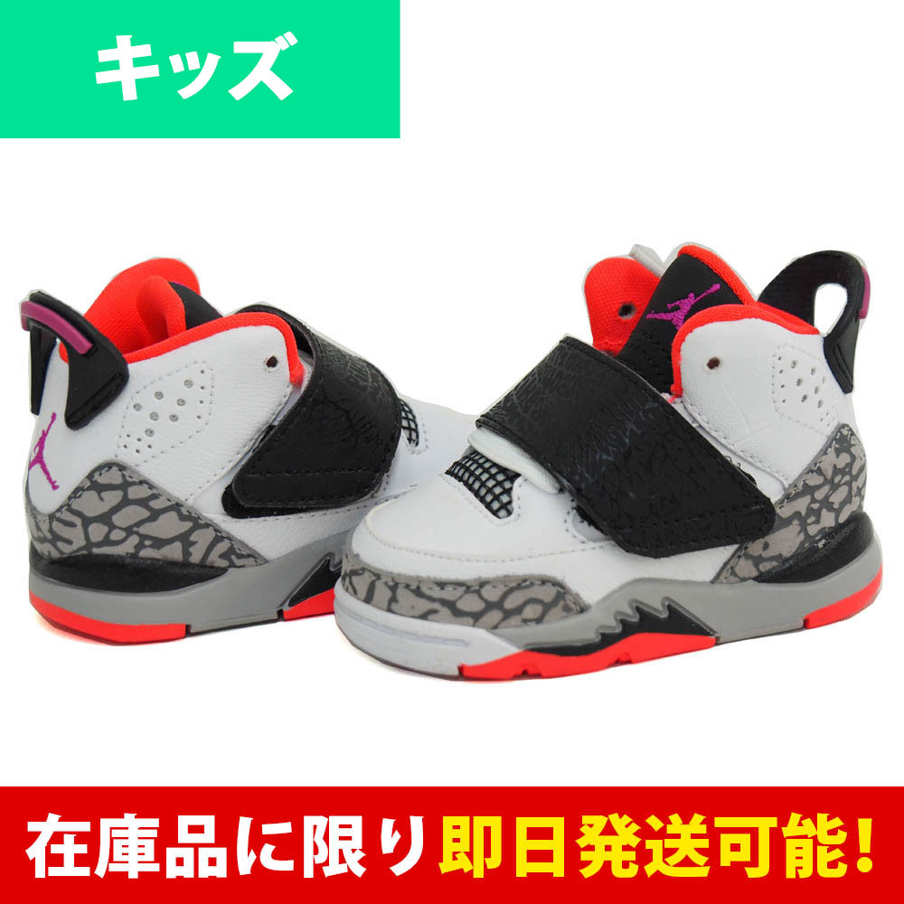 ナイキ ジョーダン / Nike JORDAN エアジョーダン サン オブ マーズ BT キッズ AIR JORDAN SON OF