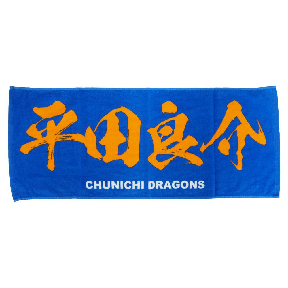 日 グッズ 中 ドラゴンズ