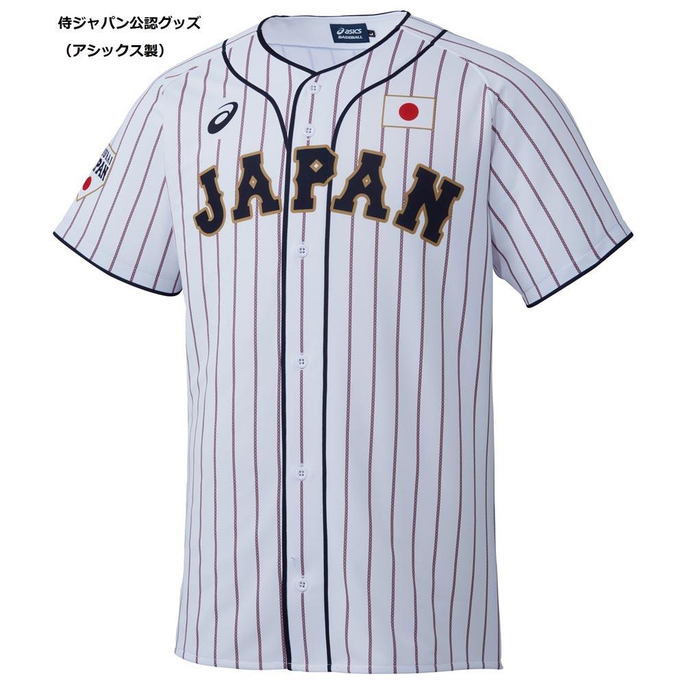 侍ジャパン レプリカ ユニフォーム/ユニホーム 番号なし アシックス/Asics ホーム