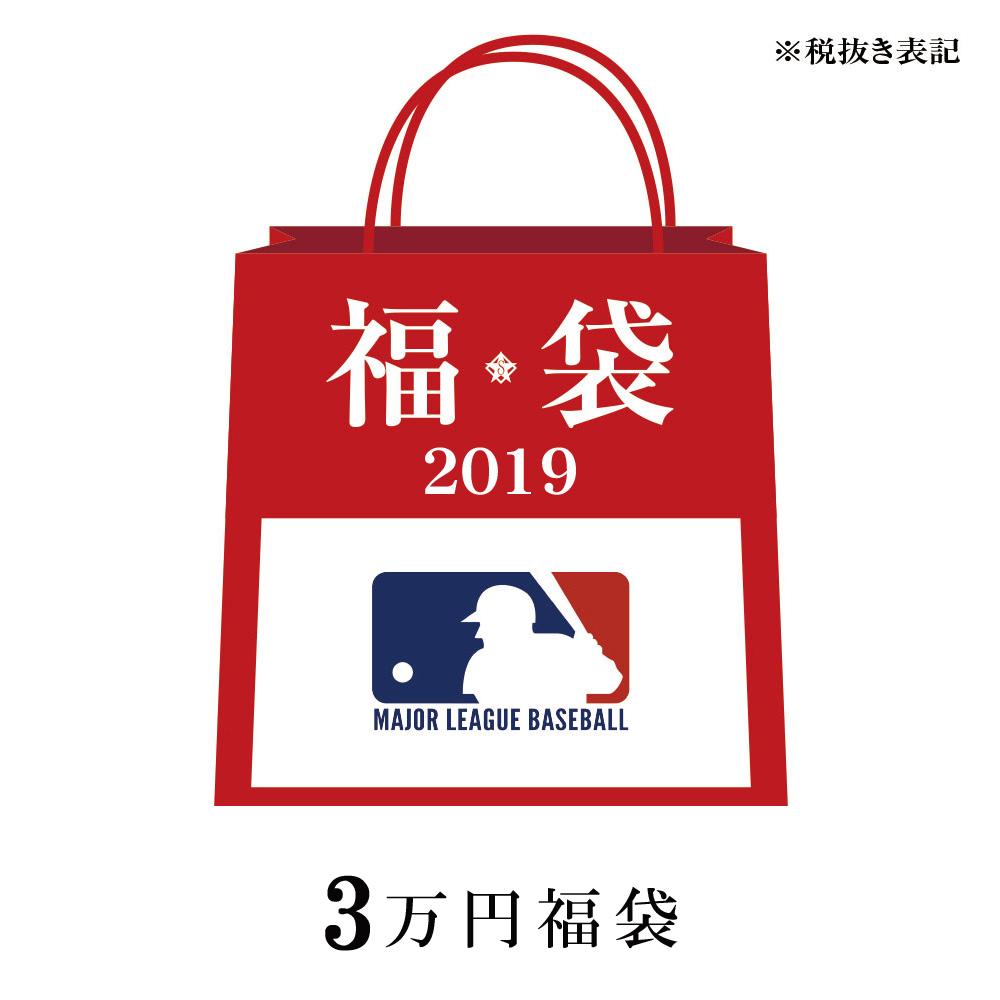ご予約 MLB 2019 福袋 3万