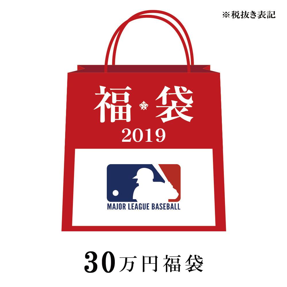 ご予約 MLB 2019 福袋 30万