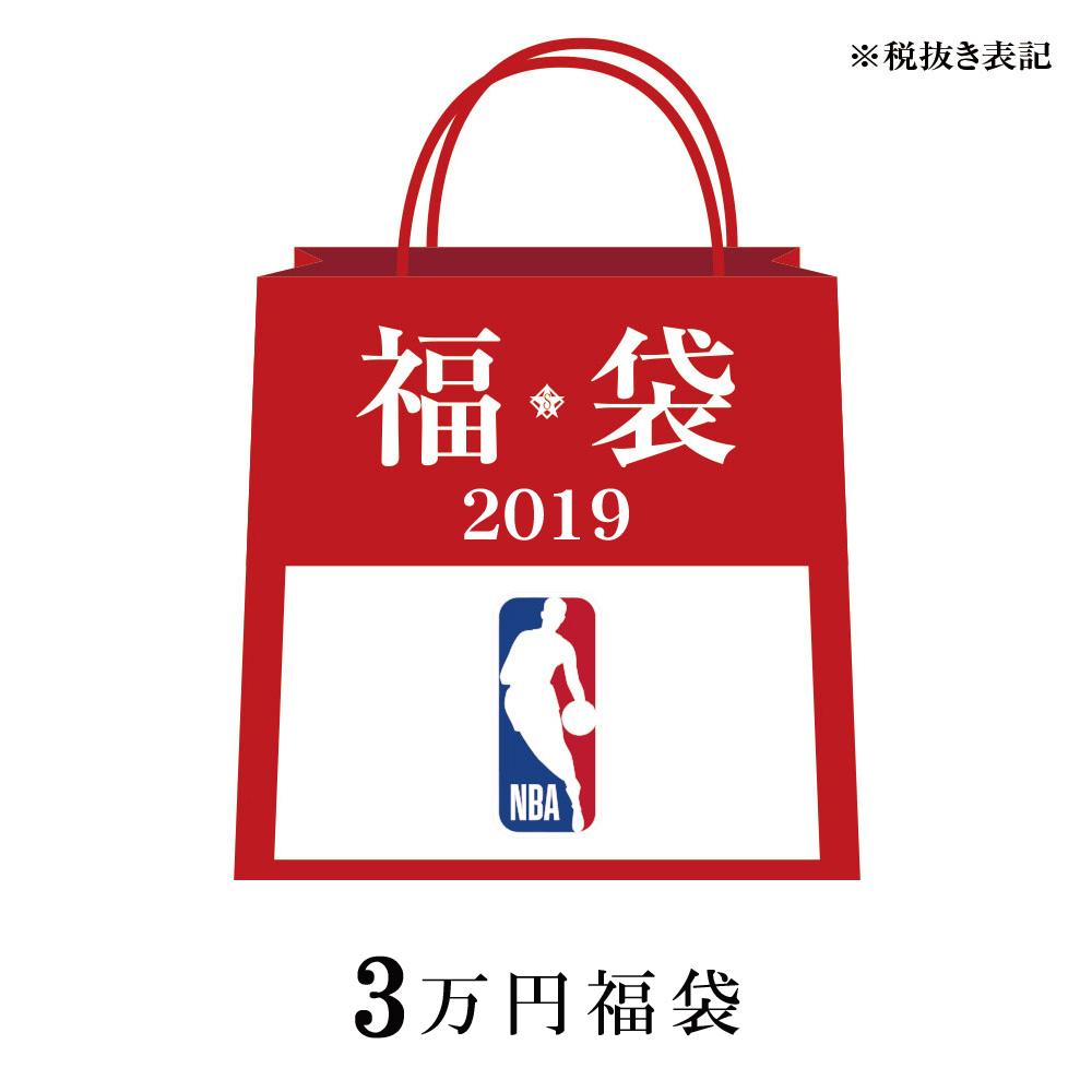 ご予約 NBA 2019 福袋 3万