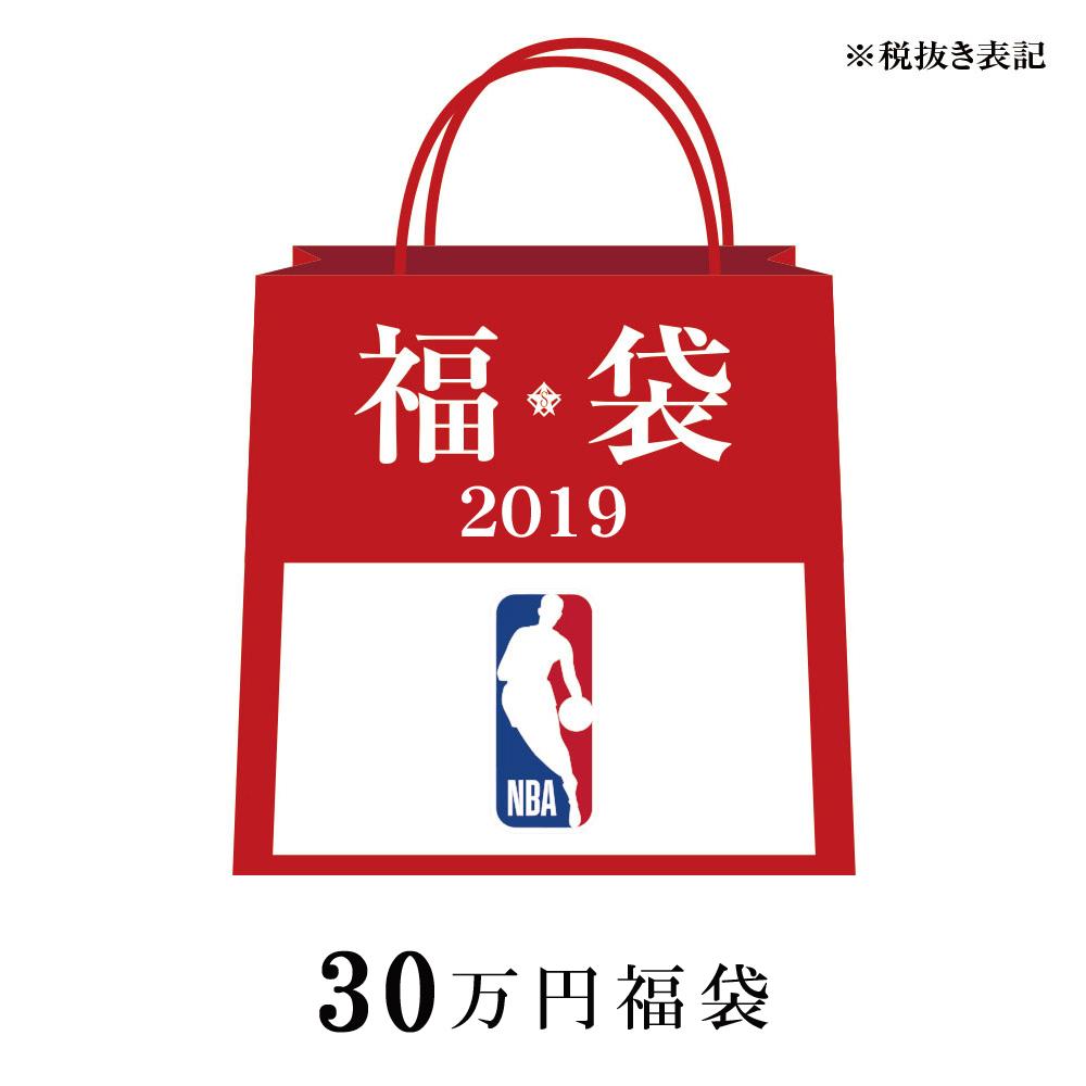 ご予約 NBA 2019 福袋 30万
