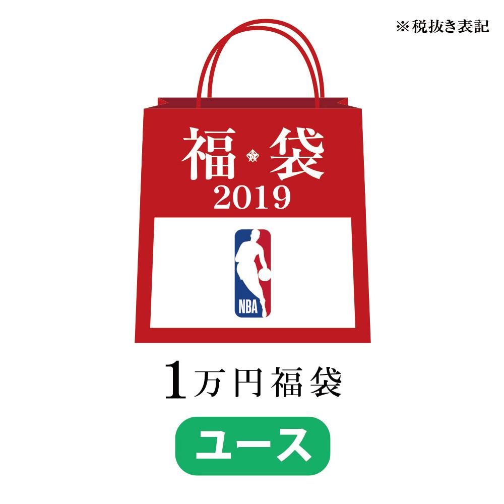 ご予約 NBA 2019 福袋 1万(Youth)