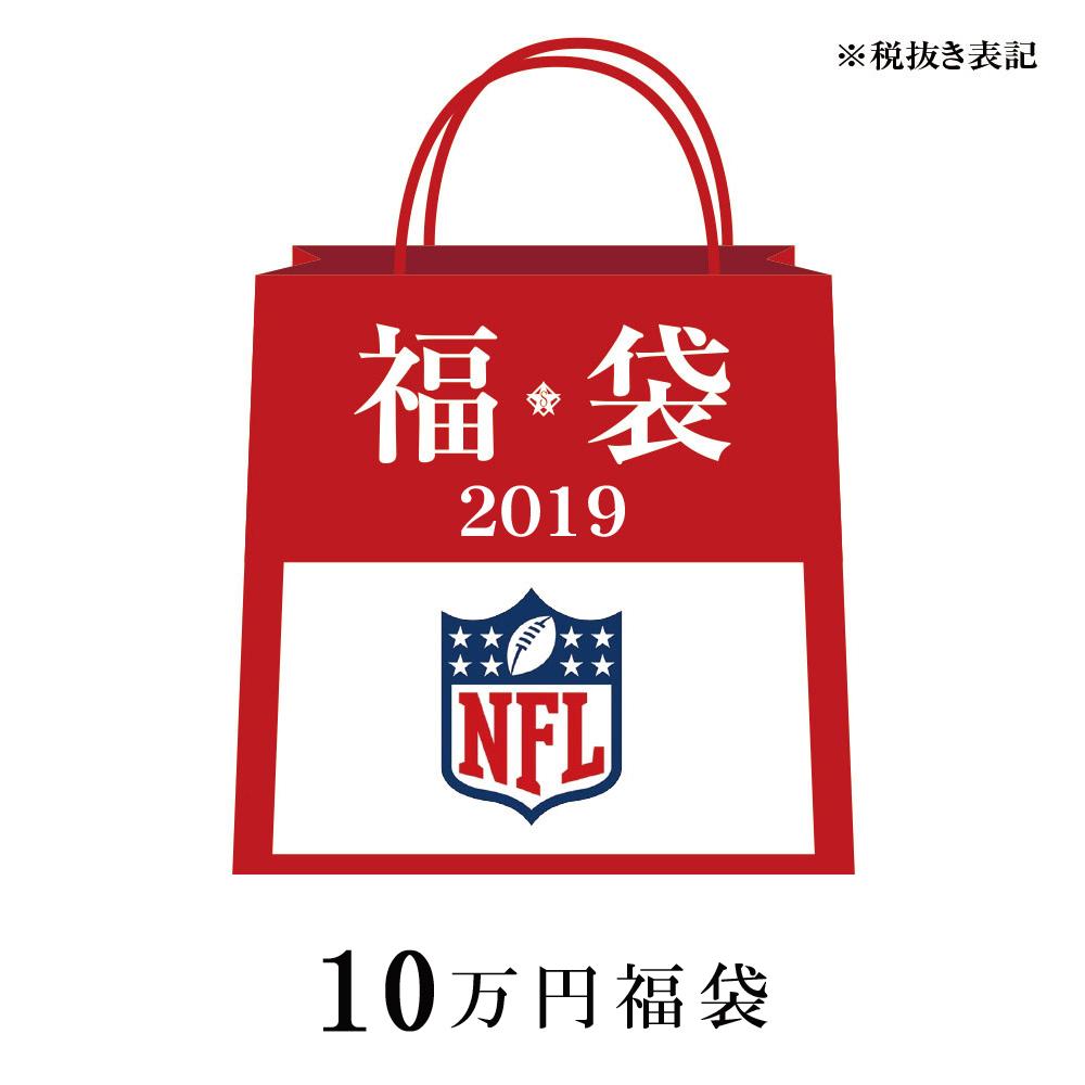 ご予約 NFL 2019 福袋 10万
