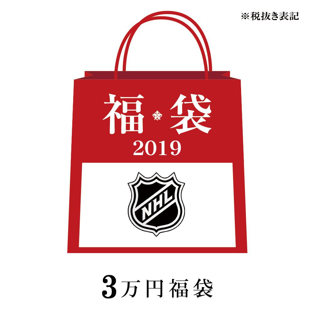 ご予約 NHL 2019 福袋 3万