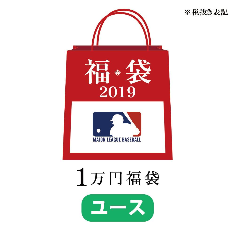 ご予約 MLB 2019 福袋 1万(Youth)