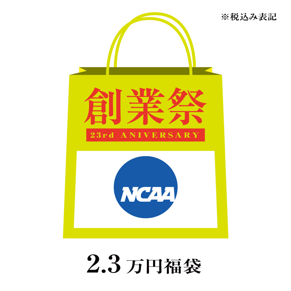 お取り寄せ ご予約 NCAA セレクション23周年記念BOX 福袋
