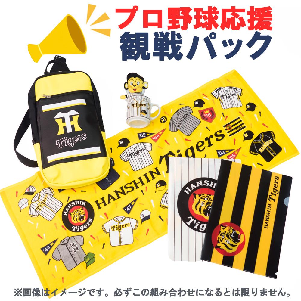 阪神タイガース グッズ プロ野球 応援観戦パック 福袋
