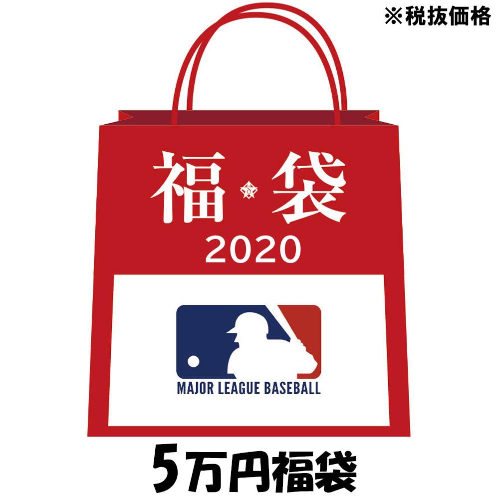 MLB グッズ 福袋 2020 5万 福袋