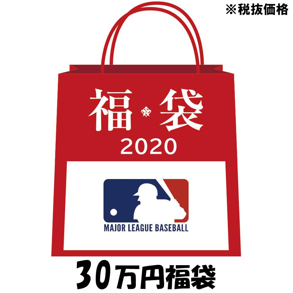 MLB グッズ 福袋 2020 30万 福袋