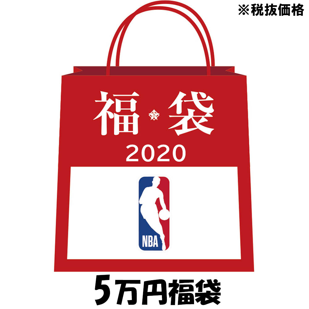 NBA グッズ 福袋 2020 5万 福袋
