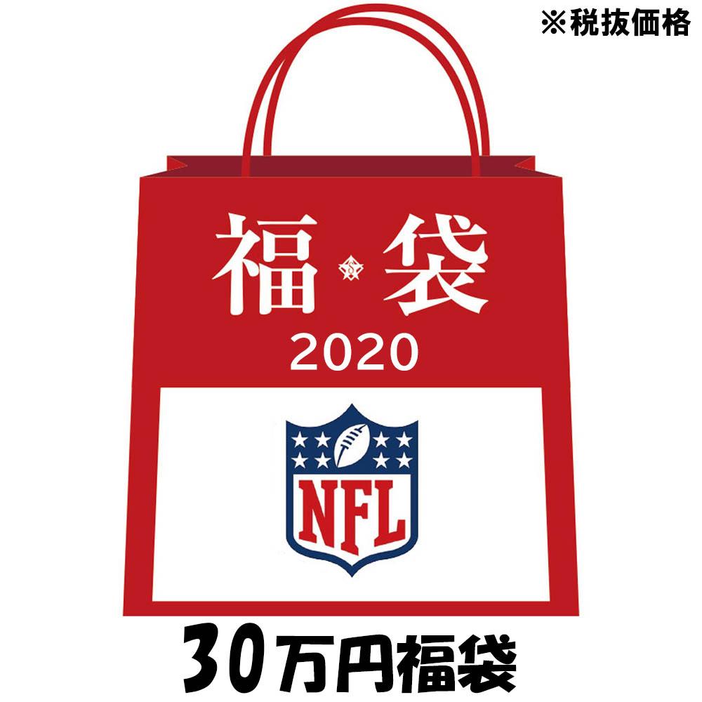 NFL グッズ 福袋 2020 30万 福袋