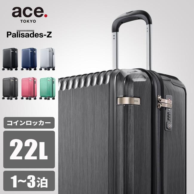 【緊急開催中!カードでP18~22倍!】【製品保証/5年】エース ace. スーツケース 機内持ち込み コインロッカー S サイズ 軽量 22L 05580
