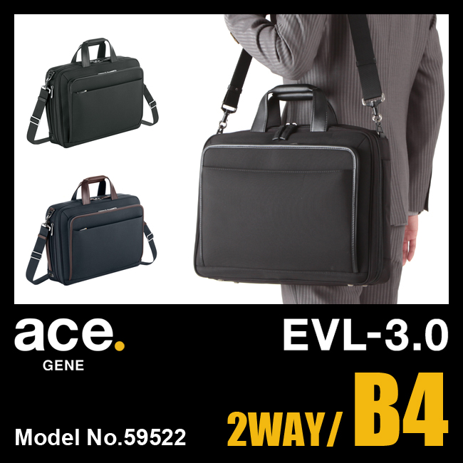 【まもなく終了!会員ランク+D4倍/P3倍/G2倍】エース ジーンレーベル EVL-3.0 ビジネスバッグ 2WAY 59522 拡張機能 B4 ブリーフケース ace.GENE