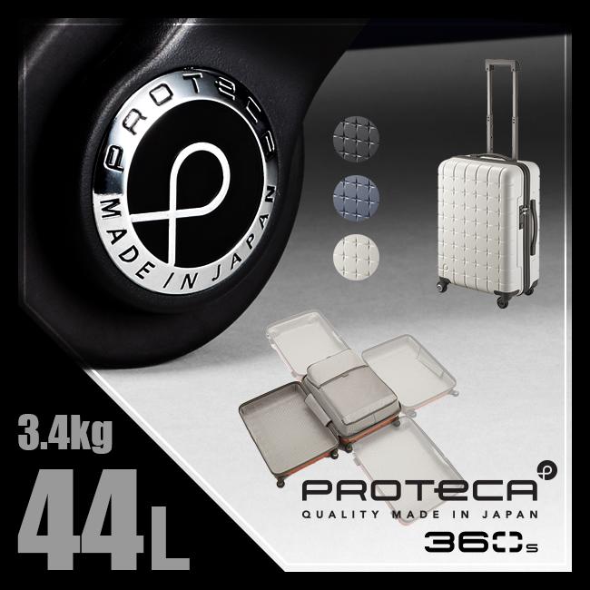 【5時間限定!NASA宇宙開発技術キーリリース贈呈!11/18(日)19:00~】エース プロテカ 360s スーツケース S Mサイズ 44L ACE PROTeCA 02712
