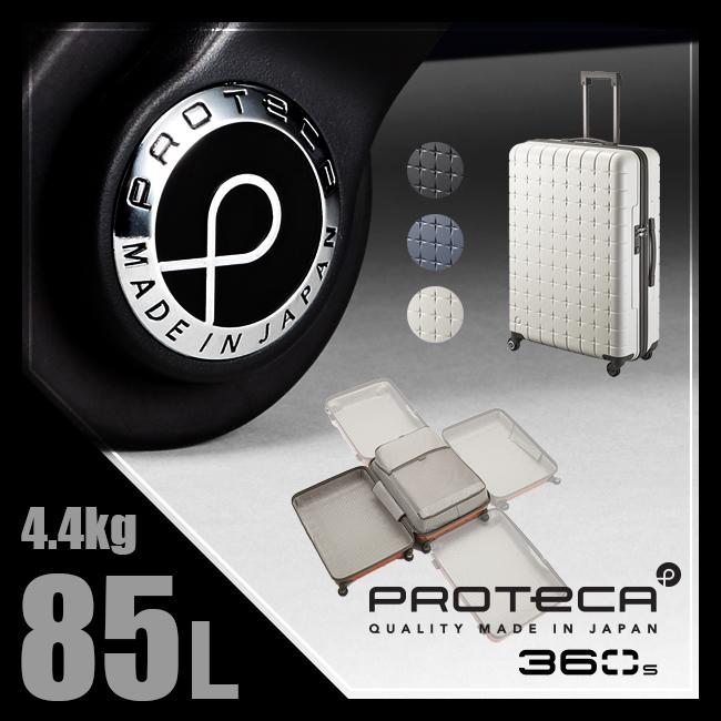 【緊急開催中!カードでP18~22倍!8/9(木)1:59まで】エース プロテカ 360s スーツケース L 85L ACE PROTeCA 02714