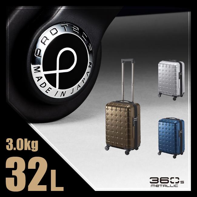 【まもなく終了!会員ランク+D4倍/P3倍/G2倍】エース プロテカ 360s メタリック スーツケース 32L 軽量 機内持ち込み ACE PROTeCA 02721