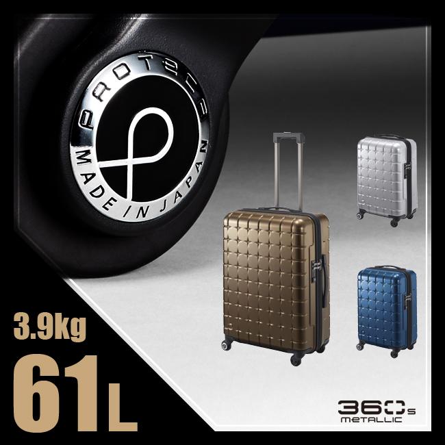 【緊急開催中!カードでP18~22倍!8/9(木)1:59まで】エース プロテカ 360s メタリック スーツケース 61L 軽量 ACE PROTeCA 02723