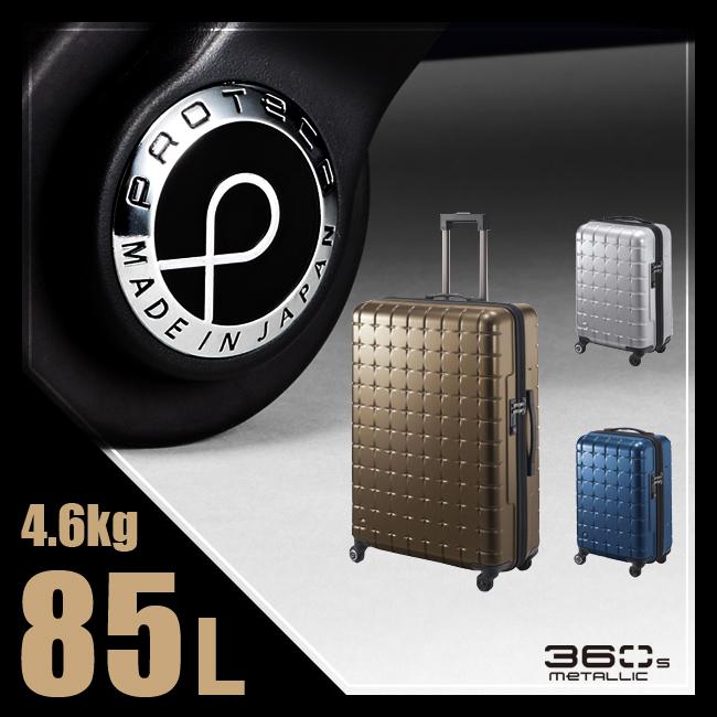 【まもなく終了!会員ランク+D4倍/P3倍/G2倍】エース プロテカ 360s メタリック スーツケース 85L 軽量 ACE PROTeCA 02724