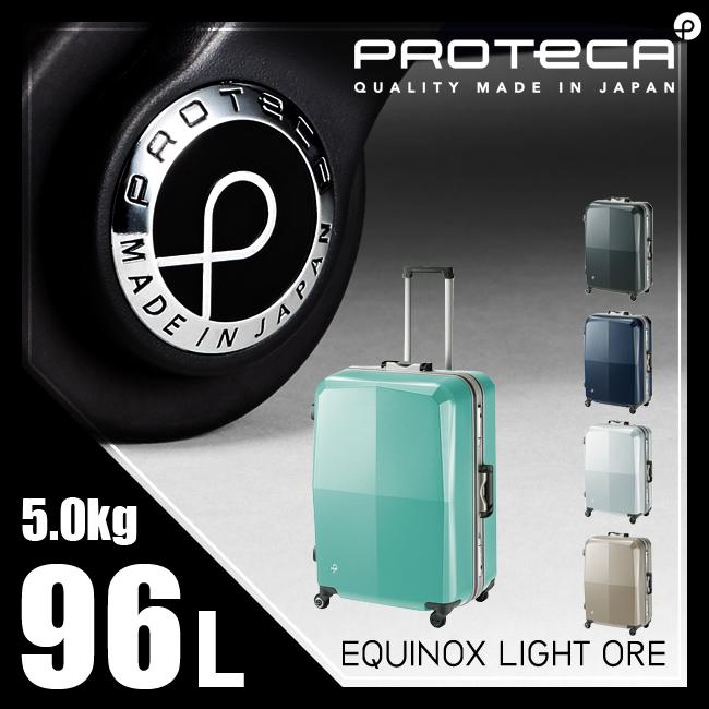 【緊急開催中!カードでP18~22倍!】エース プロテカ エキノックスライト オーレ スーツケース L 96L 日本製 ACE PROTeCA EQUINOX LIGHT ORE 00742 キャリーケース キャリーバッグ