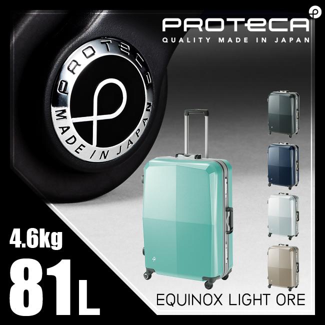 【緊急開催中!カードでP18~22倍!】エース プロテカ エキノックスライト オーレ スーツケース L 81L 日本製 ACE PROTeCA EQUINOX LIGHT ORE 00743 キャリーケース キャリーバッグ