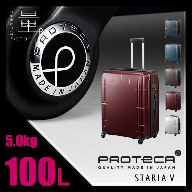 【まもなく終了!カードでP14~18倍!10/25(木)23:59まで】【3年保証】エース プロテカ スタリアV スーツケース Lサイズ 100L 大容量 大型 ストッパー機能 ACE PROTeCA 02644