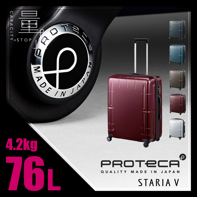 【まもなく終了!カードでP14~18倍!10/25(木)23:59まで】エース プロテカ スタリアV スーツケース MLサイズ 76L 大型 大容量 ストッパー機能 ACE PROTeCA STARIA V 02645