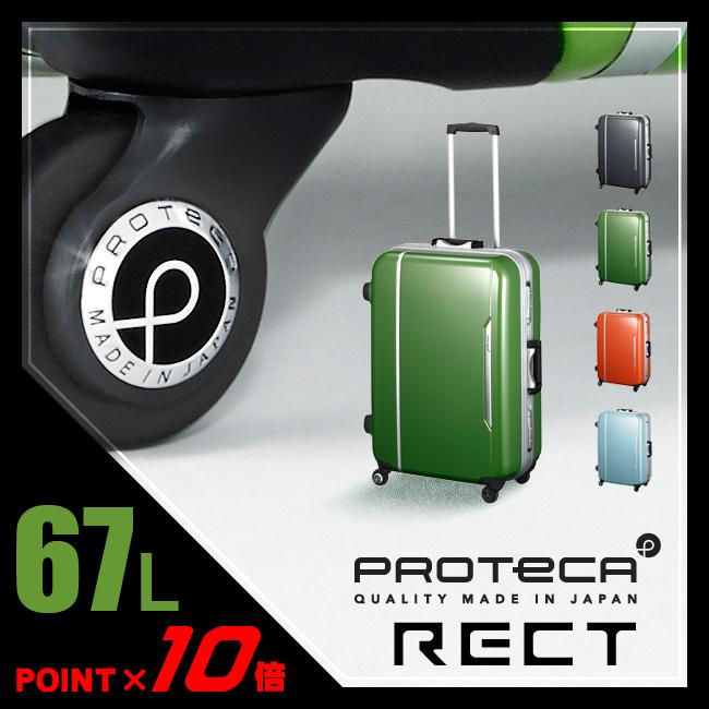 【まもなく終了!カードでP14~18倍!10/25(木)23:59まで】【在庫限り】プロテカ レクト エース スーツケース M 67L ACE PROTeCA 00321