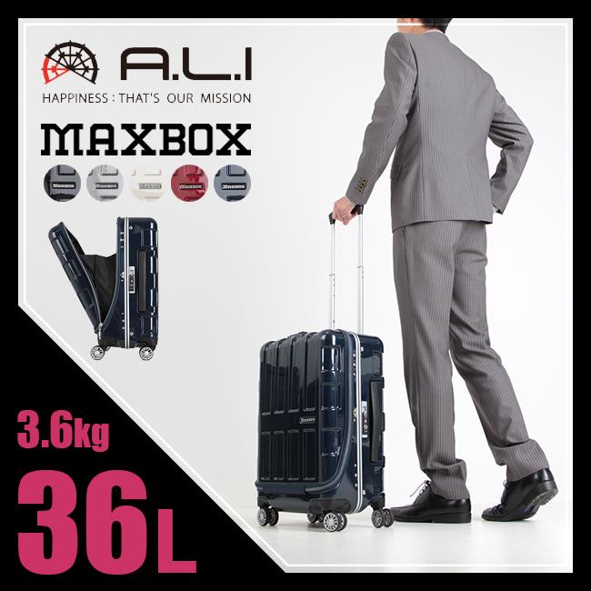 【緊急開催中!カードでP28~32倍!8/9(木)1:59まで】アジアラゲージ マックスボックス スーツケース 36L 機内持ち込み フレームタイプ フロントポケット MAXBOX ALI-1522