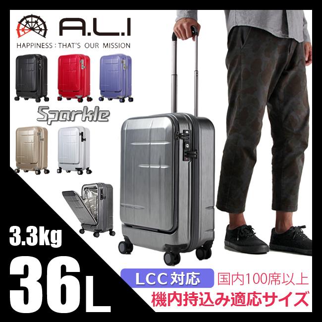 【まもなく終了!カードでP24~28倍!10/25(木)23:59まで】アジアラゲージ スパークル スーツケース S 36L 機内持ち込み 静音 軽量 フロントオープン ASIA LUGGAGE Sparkle ALI-1633