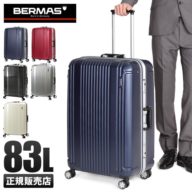 【5H限定★豪華プレゼント!6/14 19:00~】【1年保証】バーマス プレステージ2 スーツケース Lサイズ 83L フレームタイプ 軽量 大型 大容量 BERMAS 60266