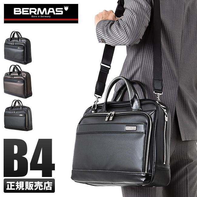 【まもなく終了!会員ランク+D4倍/P3倍/G2倍】バーマス メイドインジャパン ビジネスバッグ B4 2way ブリーフケース メンズ 国産 豊岡鞄 BERMAS MADE IN JAPAN 60036