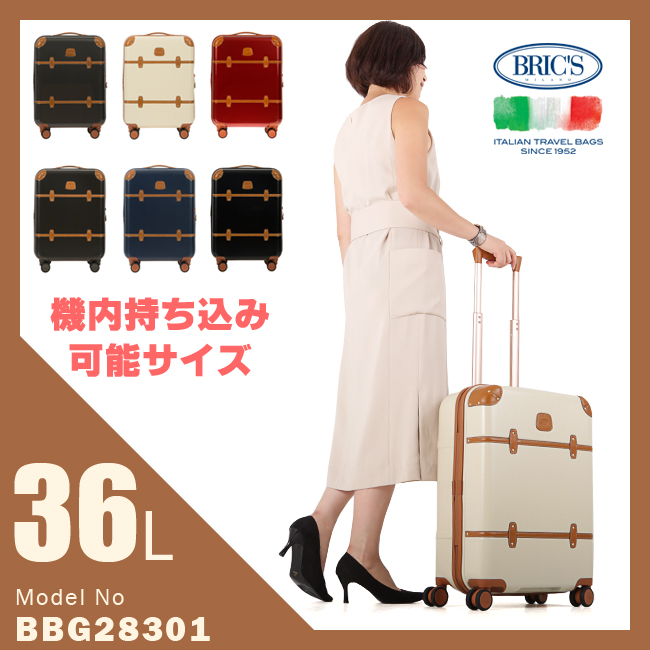 【緊急開催中!カードでP18~22倍!】ブリックス ベラージオ2 スーツケース 36L 機内持ち込み イタリア ブランド BRIC'S BBG28301