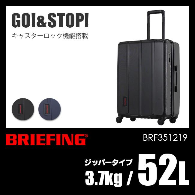 【まもなく終了!カードでP14~18倍!10/25(木)23:59まで】ブリーフィング スーツケース M 52L ファスナータイプ キャスターロック機能 BRIEFING H-52 BRF351219