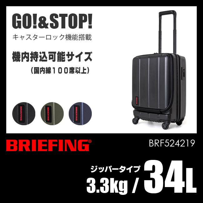 【緊急開催中!カードでP18~22倍!8/9(木)1:59まで】ブリーフィング スーツケース S 34L 機内持ち込み ファスナータイプ キャスターロック機能 BRIEFING H-34F BRF524219