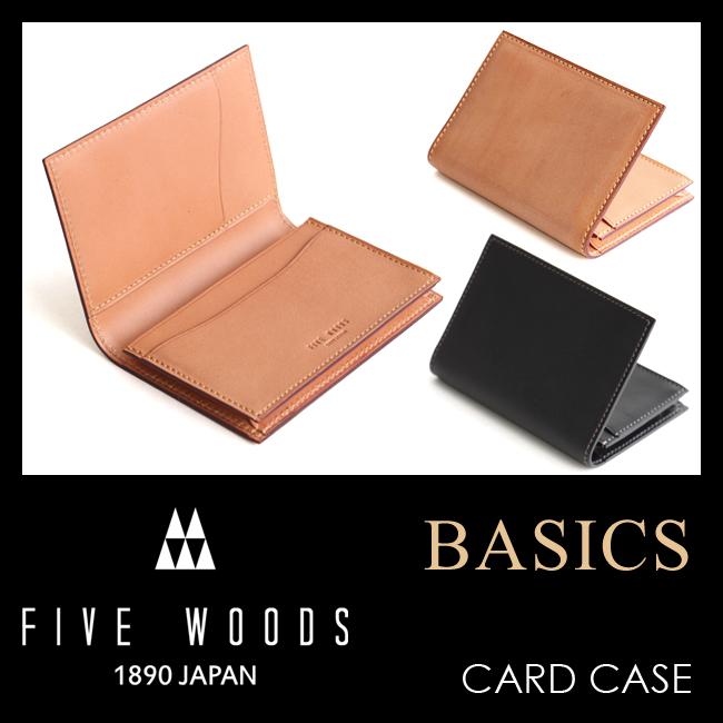 【緊急開催中!カードでP18~22倍!8/4(土)20:00~】ファイブウッズ FIVE WOODS 名刺入れ カードケース 本革 革 レザー メンズ ベーシックス BASICS 43002