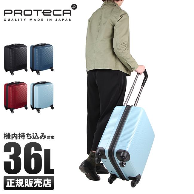 【まもなく終了!カードでP20倍+α!1/10(木)23:59まで】プロテカ ステップウォーカー スーツケース 36L 機内持ち込みサイズ PROTECA 02891 ママ割