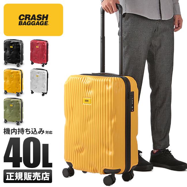【まもなく終了!カードでP20倍+α!1/10(木)23:59まで】クラッシュバゲージ スーツケース 機内持ち込み Sサイズ 40L 軽量 丈夫 CRASH BAGGAGE cb151 ママ割